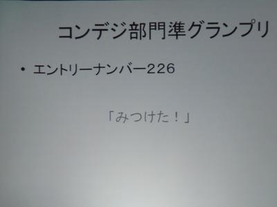 コンデジ部門準グランプリ2.jpg