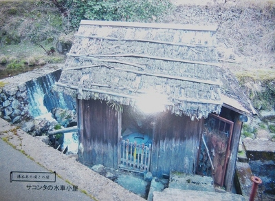 サコンタの水車小屋.jpg