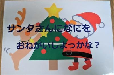 サンタさんへのお願い.jpg