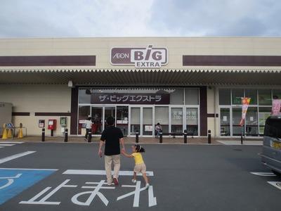 ザ・ビッグ エクストラ 萩店.jpg