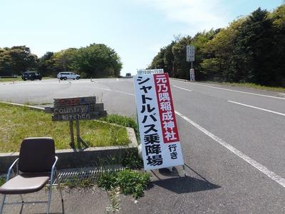 シャトルバス乗場.jpg