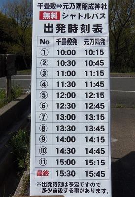 シャトルバス時刻表.jpg