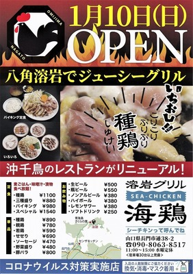 シーチキン2021-1-10オープン.jpg