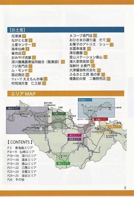 ジャンル別INDEX2 エリアMAP.jpg