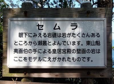 セムラ説明板.jpg