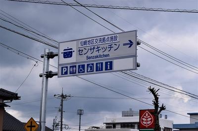 センザキッチン道標.jpg