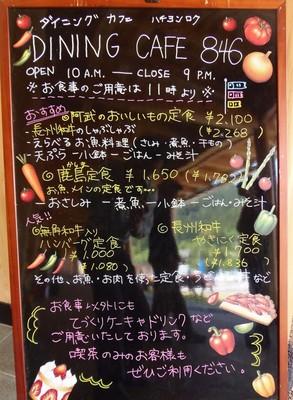 ダイニングカフェ8461.jpg