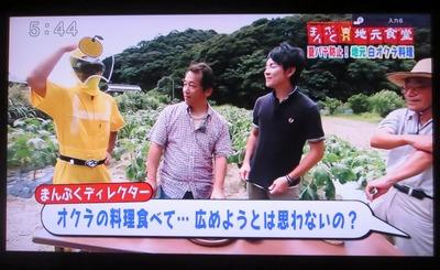 ディレクターから、オクラの料理を食べて.jpg