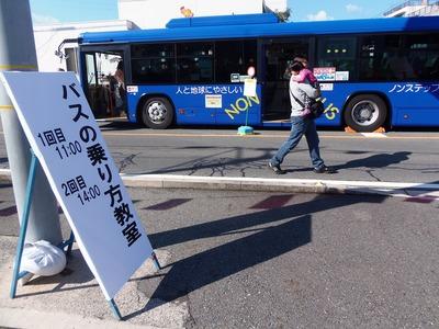 バスの乗り方教室1.jpg