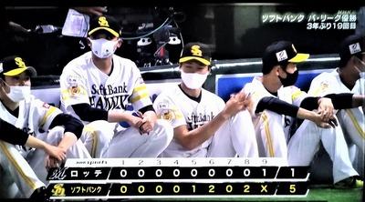 パ・リーグ優勝2.jpg
