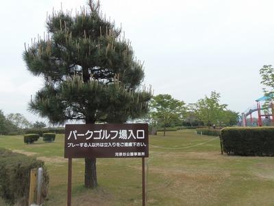 パークゴルフ場.jpg