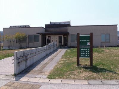 ビジターセンター.jpg
