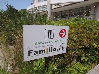 ビュッフェレストラン Familio1.jpg