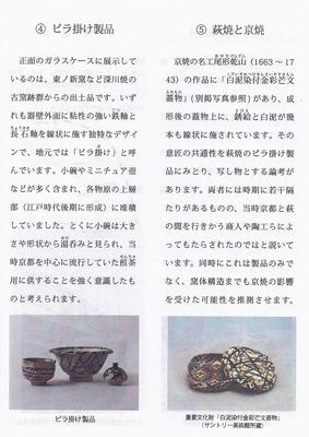 ピラ掛け製品・萩焼と京焼.jpg
