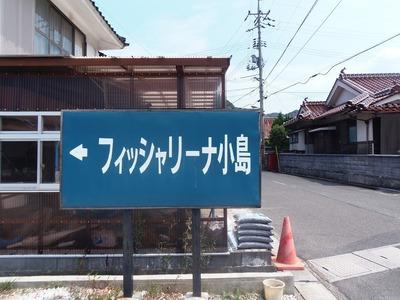 フィッシャリーナ小島案内板.jpg