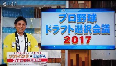 プロ野球ドラフト会議2017.jpg