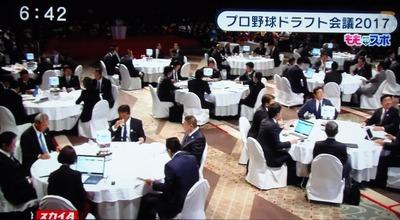 プロ野球ドラフト会議2017会場.jpg