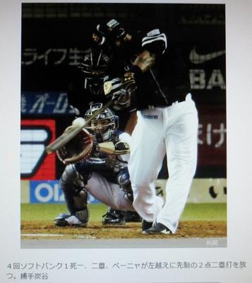ペーニャのレフトオーバー2塁打.jpg