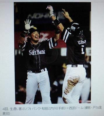ペーニャの2塁打で生還した松田と内川.jpg