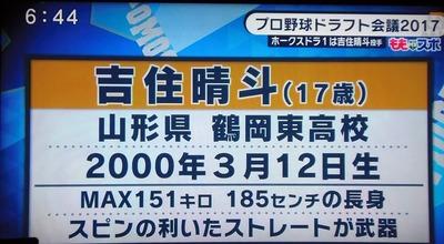 ホークス1位指名 吉住晴斗投手.jpg