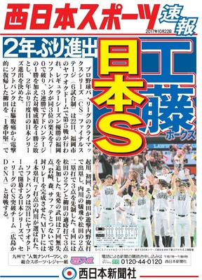ホークスCS突破、日本シリーズへ MVPは内川.jpg