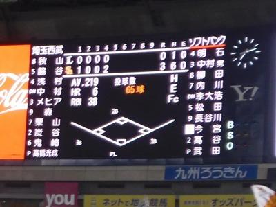 ホークス3対0.jpg