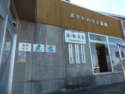 ポテトハウス望陽2.jpg