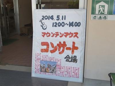 マウンテンマウス・コンサート会場.jpg