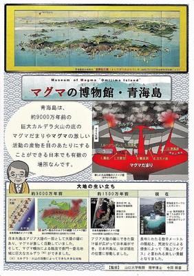 マグマの博物館・青海島.jpg