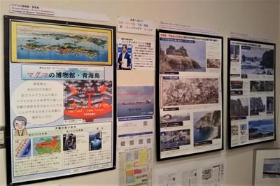マグマの博物館青海島.jpg