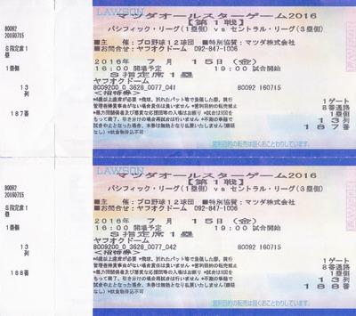 マツダオールスターゲーム・チケット.jpg