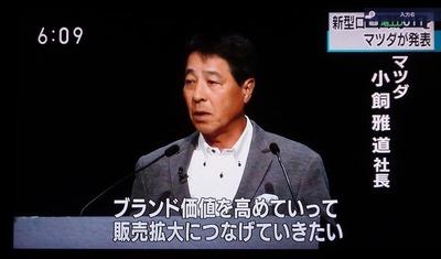 マツダ小飼社長.jpg