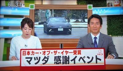 マツダ感謝イベント.jpg