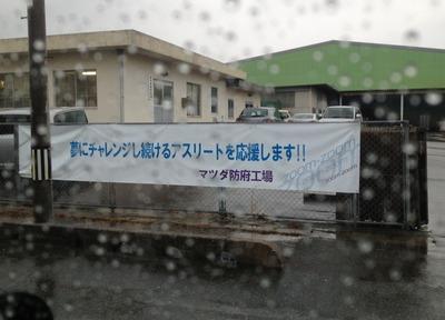 マツダ防府工場.jpg