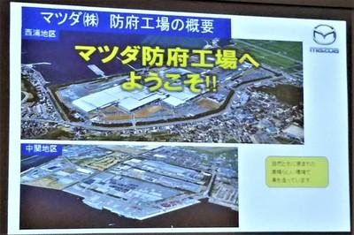 マツダ防府工場へようこそ!!.JPG