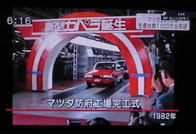 マツダ防府工場完工式1.jpg