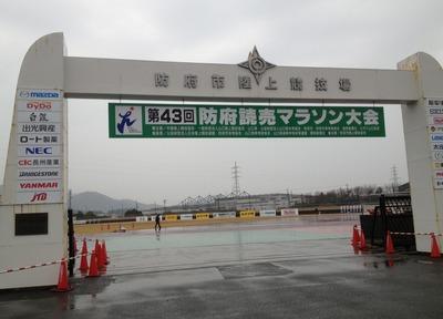 マラソンゲート.jpg