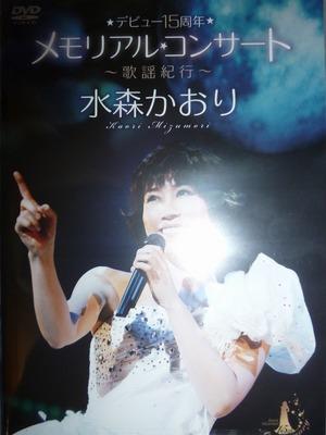 メモリアルコンサート.jpg
