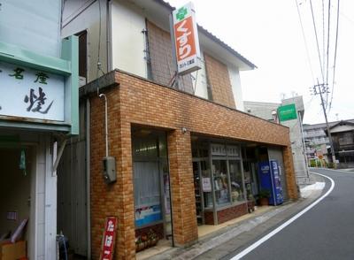 ヨシトミ薬局.jpg