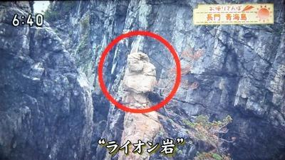 ライオン岩1.jpg