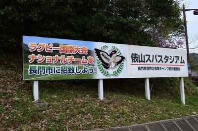 ラグビー国際大会招致看板.jpg