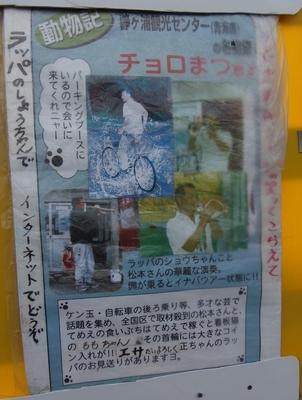 ラッパの正ちゃん3.jpg