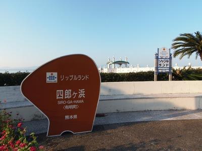 リップランド四郎ヶ浜1.jpg