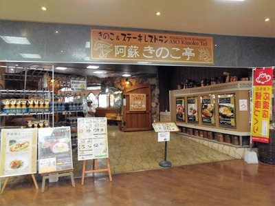 レストラン阿蘇きのこ亭1.jpg