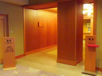 レストラン風光入口.jpg