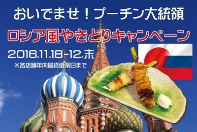 ロシア風やきとりキャンペーン.jpg