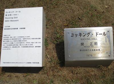 ロッキング・ドール説明.jpg