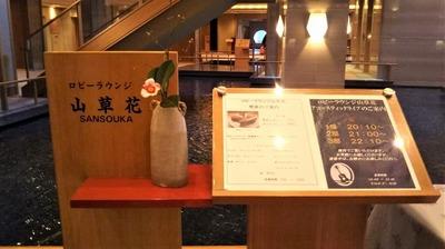 ロピーラウンジ山草花2.jpg