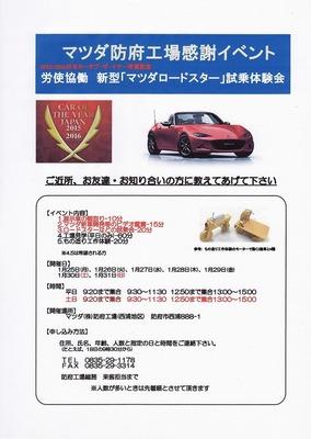 ロードスター試乗体験会6.1.8.jpg
