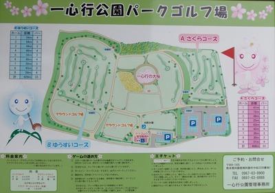 一心行公園パークゴルフ案内図.jpg